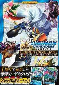 デジモンカードゲーム 1st Anniversary CARD CATALOG (Vジャンプブックス(書籍))