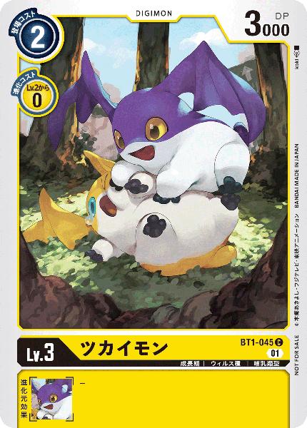 BT1-045-P1 ツカイモン