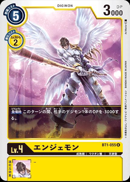BT1-055 エンジェモン