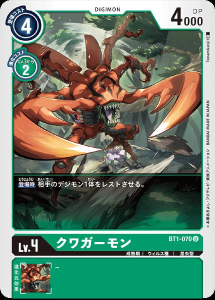 BT1-070 クワガーモン