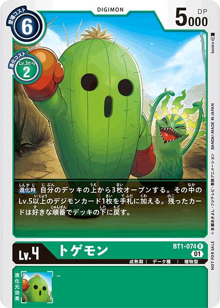 BT1-074-P1 トゲモン