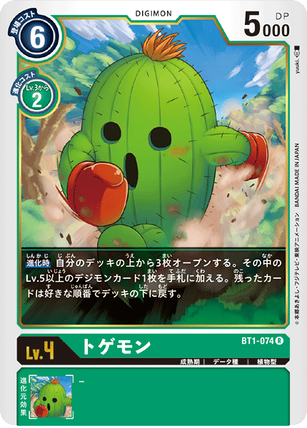 BT1-074 トゲモン