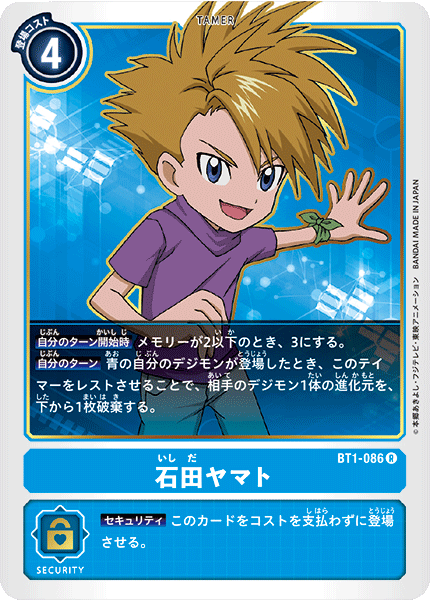 BT1-086 石田ヤマト