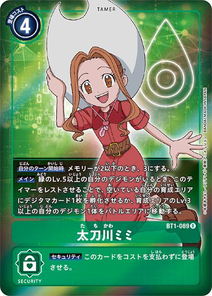 BT1-089-P1 太刀川ミミ