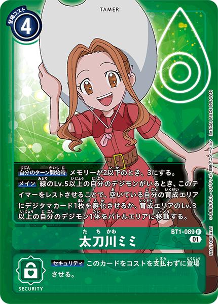 BT1-089-P2 太刀川ミミ