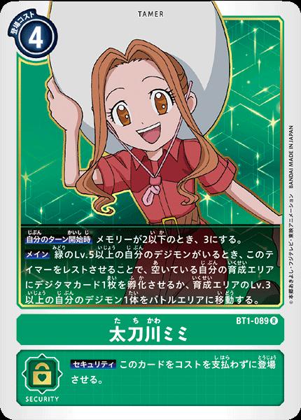 BT1-089 太刀川ミミ