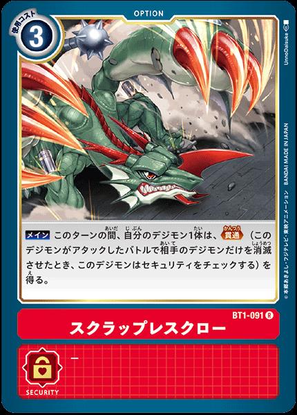 BT1-091 スクラップレスクロー