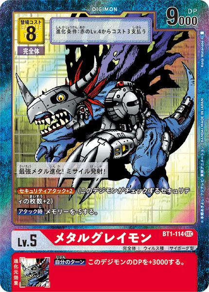 BT1-114-P1 メタルグレイモン