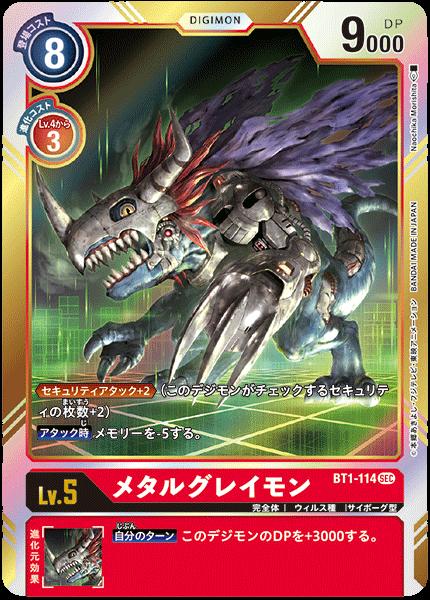BT1-114 メタルグレイモン