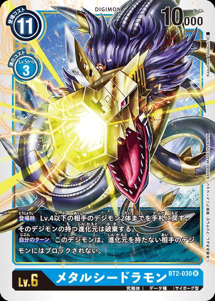 BT2-030 メタルシードラモン