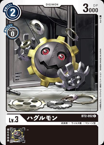 BT2-052 ハグルモン