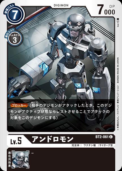BT2-061 アンドロモン