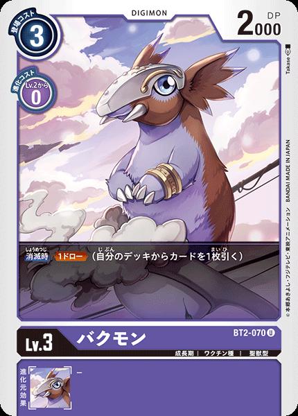 BT2-070 バクモン
