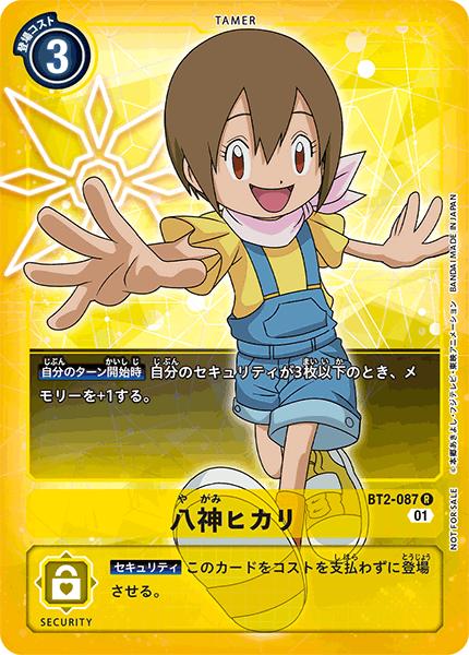 BT2-087-P2 八神ヒカリ