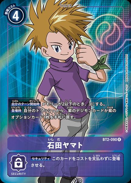 BT2-090-P1 石田ヤマト