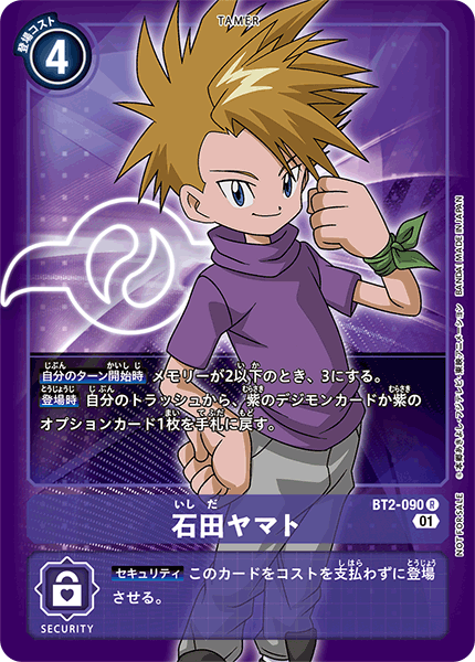 BT2-090-P2 石田ヤマト
