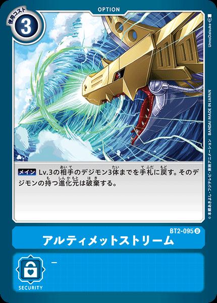 BT2-095 アルティメットストリーム
