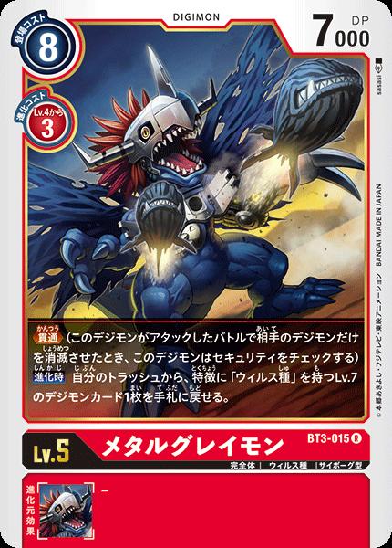 BT3-015 メタルグレイモン