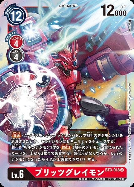 BT3-018 ブリッツグレイモン