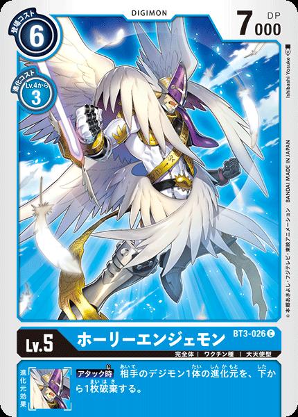 BT3-026 ホーリーエンジェモン