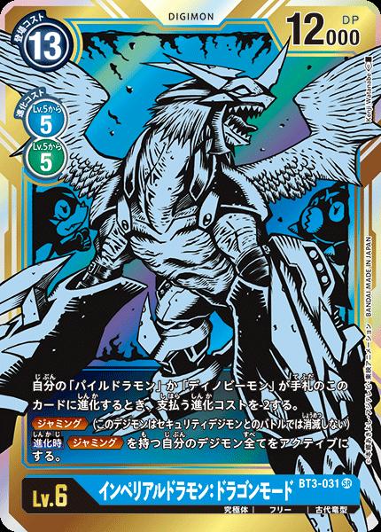 BT3-031-P1 インペリアルドラモン:ドラゴンモード