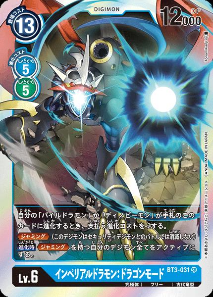 BT3-031 インペリアルドラモン:ドラゴンモード