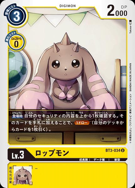 BT3-034 ロップモン