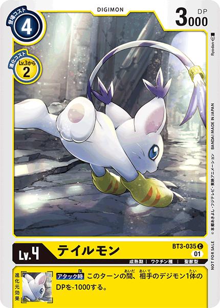 BT3-035-P1 テイルモン