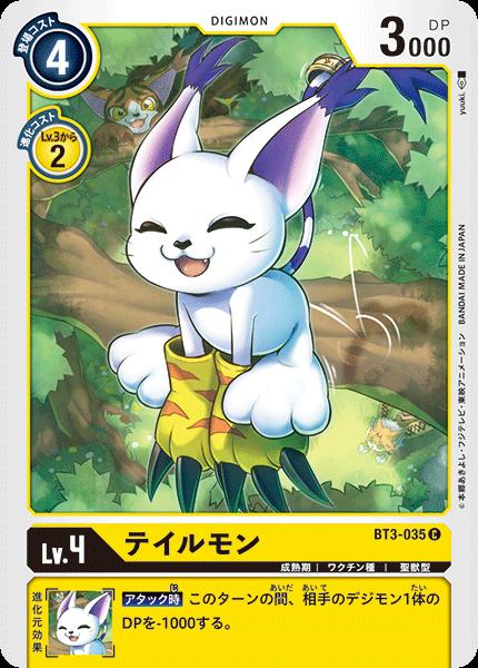 BT3-035 テイルモン