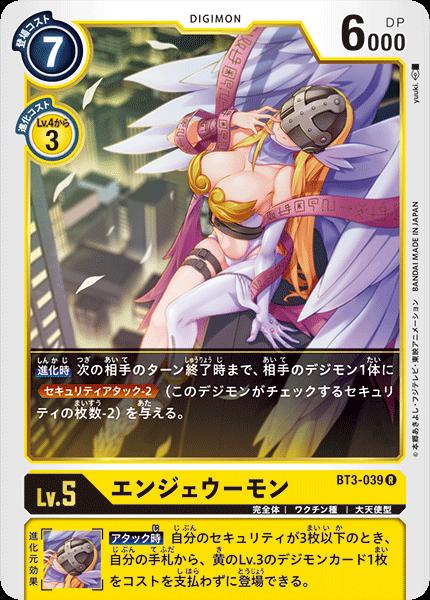 BT3-006 エンジェウーモン