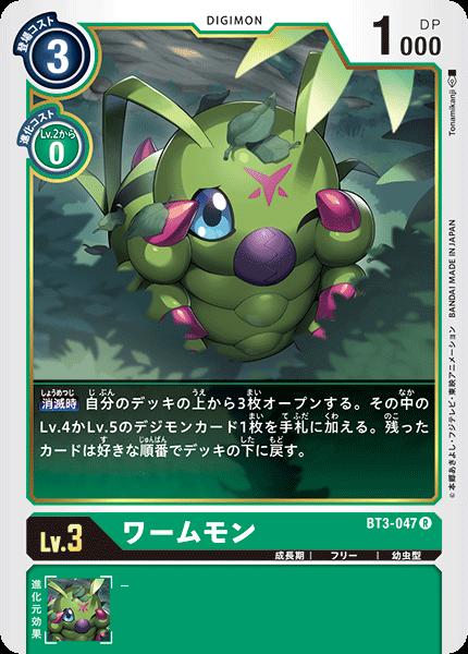 BT3-047 ワームモン
