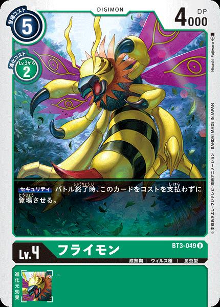 BT3-049 フライモン