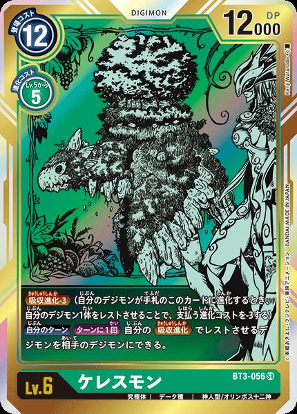 BT3-056-P1 ケレスモン