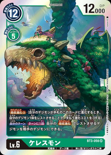 BT3-056 ケレスモン