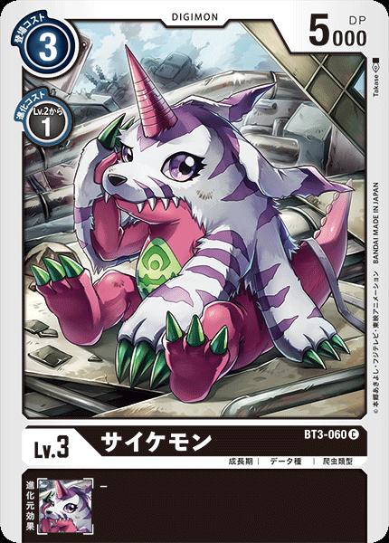 BT3-060 サイケモン