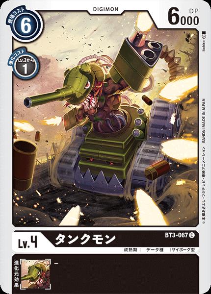 BT3-067 タンクモン