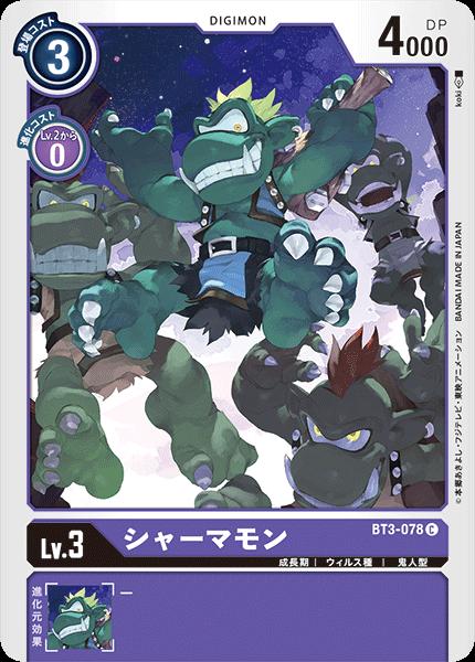 BT3-078 シャーマモン