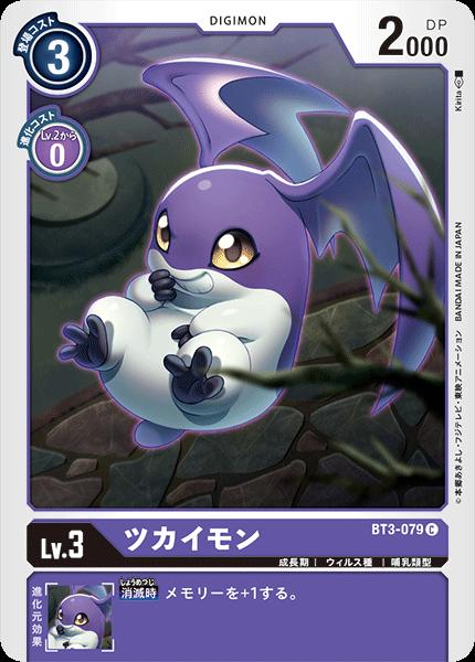 BT3-079 ツカイモン
