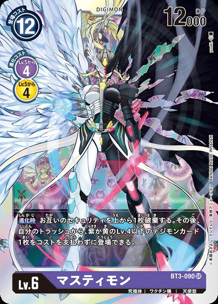 BT3-090 マスティモン