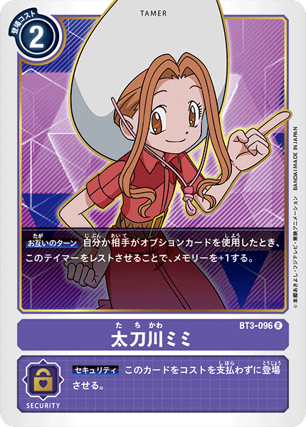 BT3-096 太刀川ミミ
