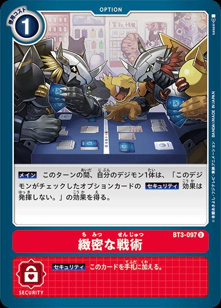 BT3-097 緻密な戦術
