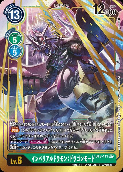 BT3-111 インペリアルドラモン:ドラゴンモード