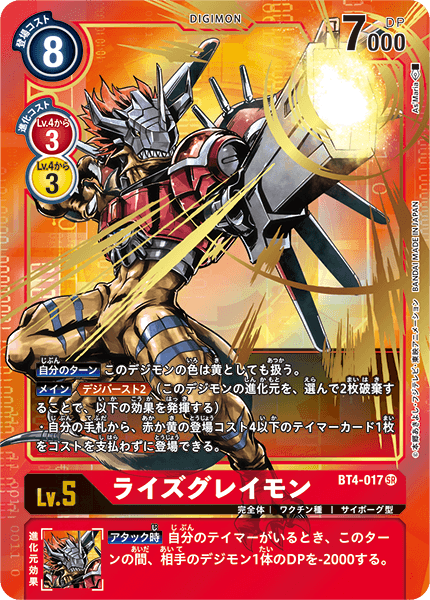 BT4-017-P1 ライズグレイモン