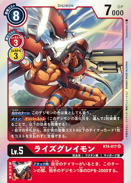 BT4-017 ライズグレイモン