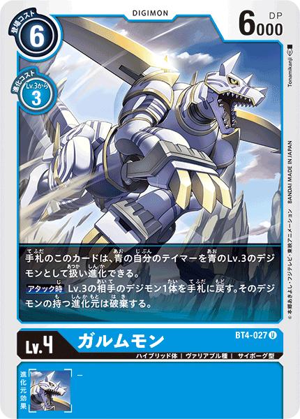 BT4-027 ガルムモン