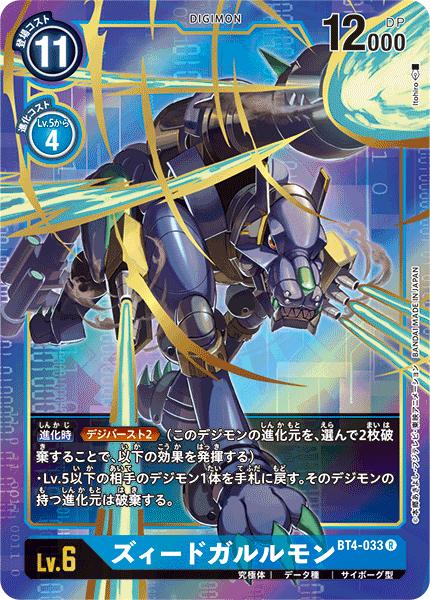 BT4-033-P1 ズィードガルルモン