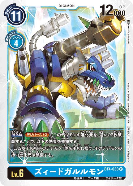 BT4-033 ズィードガルルモン