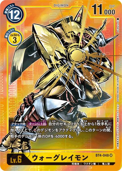 BT4-048-P1 ウォーグレイモン