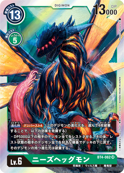 BT4-062 ニーズヘッグモン