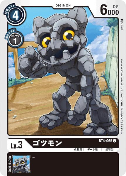 BT4-065 ゴツモン